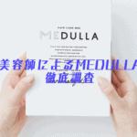 【美容師おすすめ】MEDDULLAメデュラシャンプーの成分解析