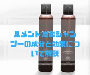 【炭酸シャンプールメント成分解析】美容師レビューと口コミ紹介
