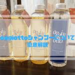 oggiotto(オッジィオット)シャンプーの洗浄成分が神レベル!美容師徹底解説
