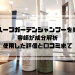 【ハーブガーデンシャンプー美容師解析】使用してわかった効果と成分から見た口コミ