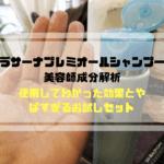 【ラサーナプレミオールシャンプー美容師成分解析】使用してわかった効果とまじでやばいお試しセット