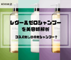 【REVEUR(レヴール)ゼロシャンプーを美容師が成分解析】