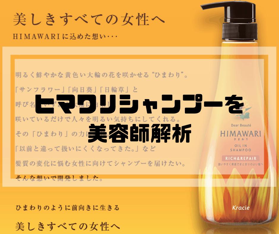 【ディアボーテひまわりシャンプー(オレンジ)を美容師が成分解析】口コミと評価も紹介