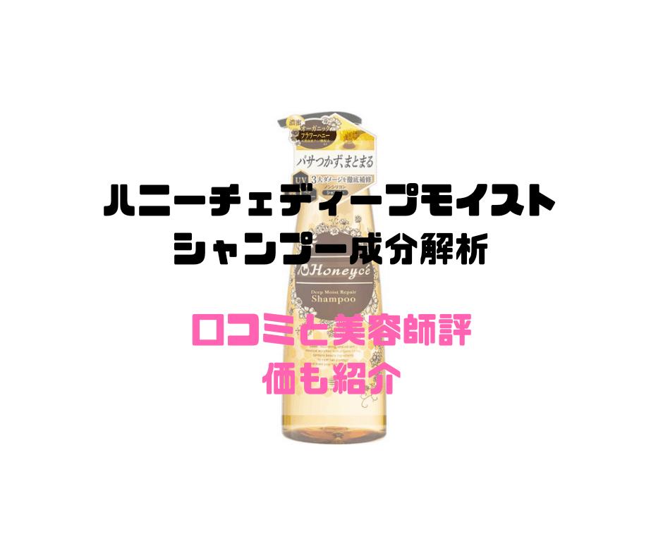 【ハニーチェディープモイストシャンプー成分解析】口コミと美容師評価を紹介