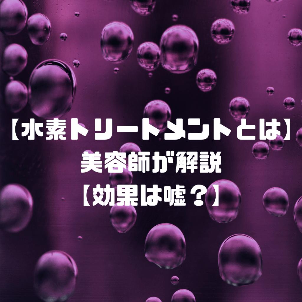 【水素トリートメントとは】美容師が解説【効果は嘘?】