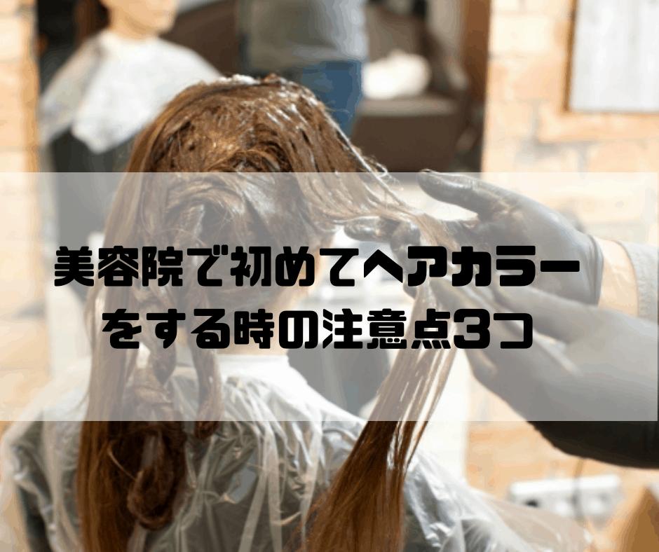 【美容院で初めて髪染める人へ】初ヘアカラーの注意点3つ【美容師解説】