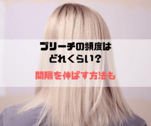 【ブリーチする頻度はどれくらい?】間隔を伸ばす方法も【美容師解説】