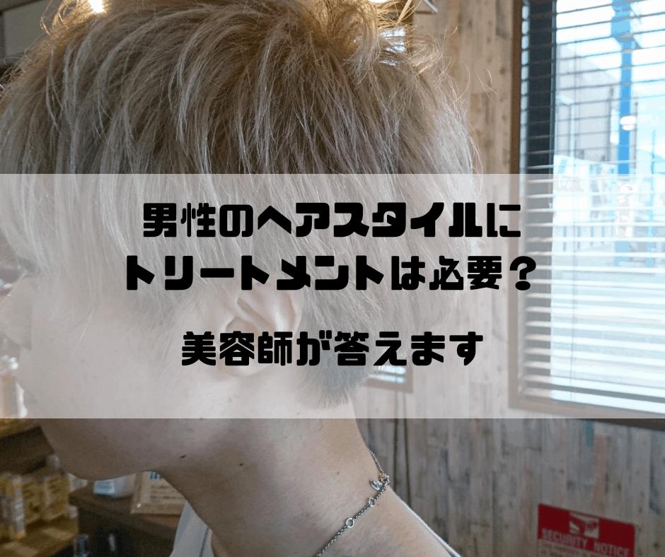 【男性(メンズ)の髪型にトリートメントは必要?】美容師が解説