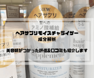 【ヘアサプリモイスチャライザー成分解析】美容師が使った評価と口コミも