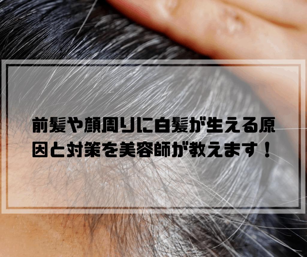 白髪 が 増え た 30 代