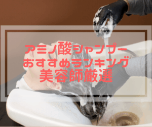 【アミノ酸シャンプーおすすめランキング6選】美容師厳選【2020】