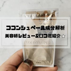【ココンシュペール(スリーク&リッチ)成分解析】美容師評価と口コミ紹介☆