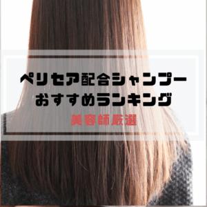 【ペリセア配合シャンプーおすすめランキング3選】美容師厳選【2020】