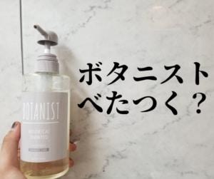 【BOTANIST(ボタニスト)のベタベタを治す方法】べたつく原因と解決方法を美容師が解説