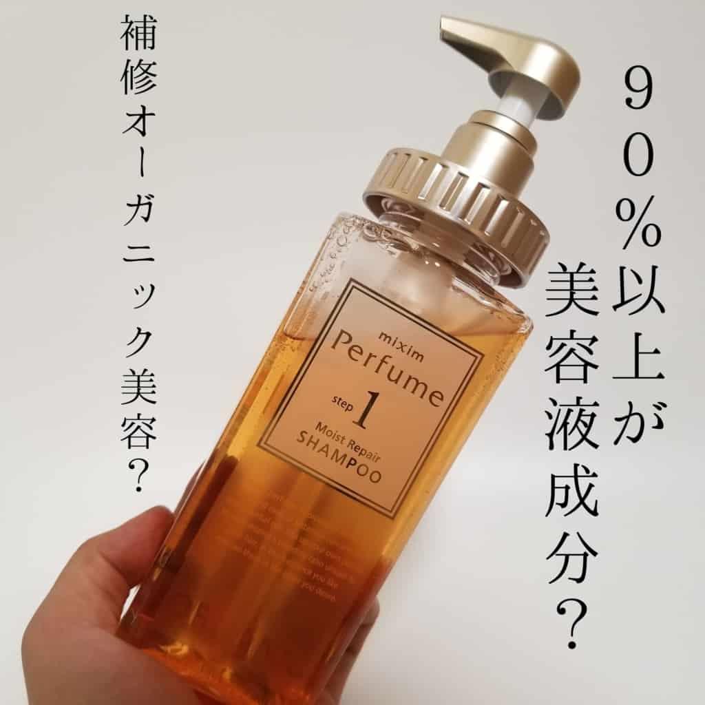 ミクシムパフュームシャンプー美容液シャンプー