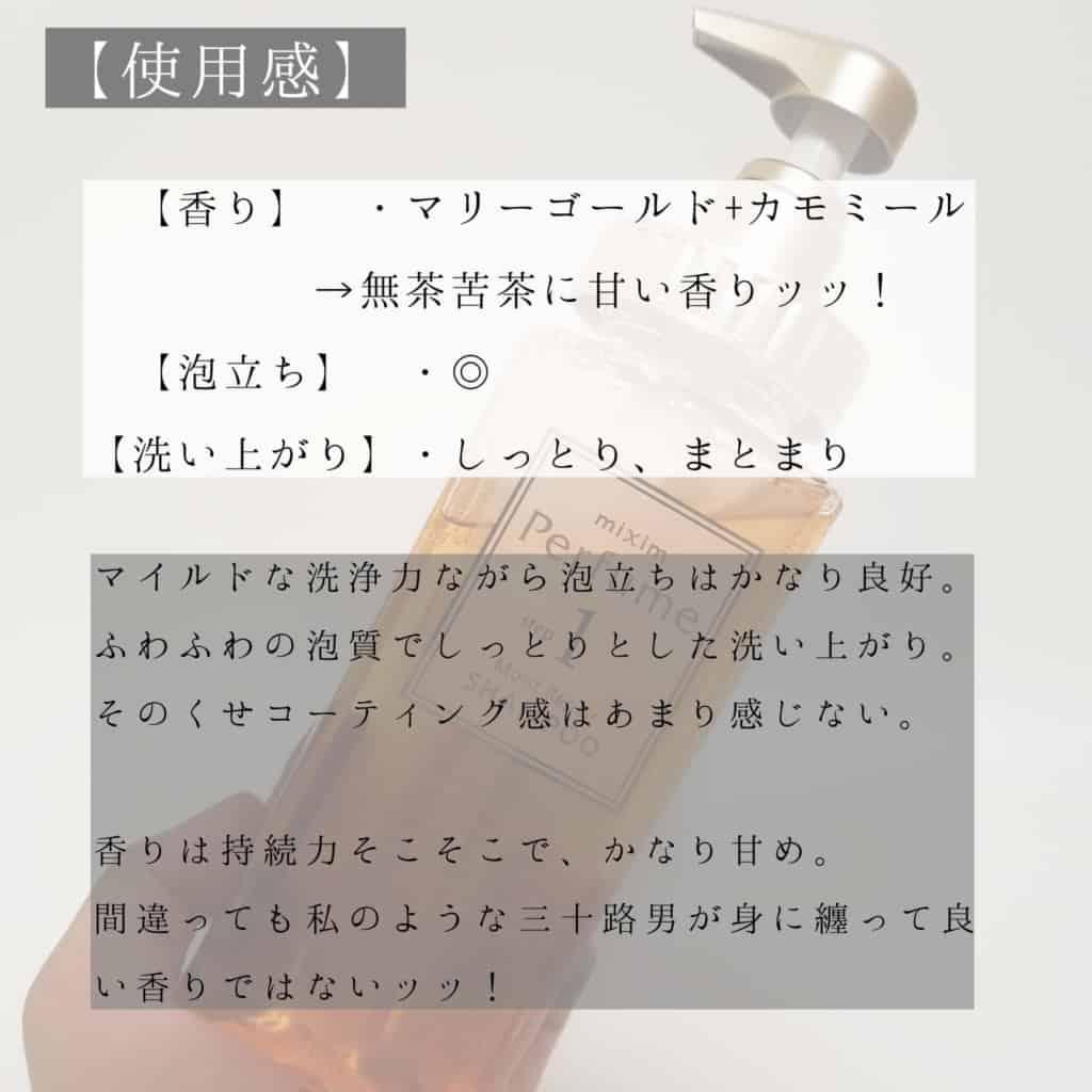 miximperfume(ミクシムパフューム)シャンプーの使用感レビュー