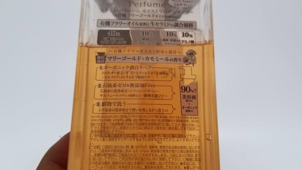 ミクシムパフュームシャンプーは美容液シャンプー?