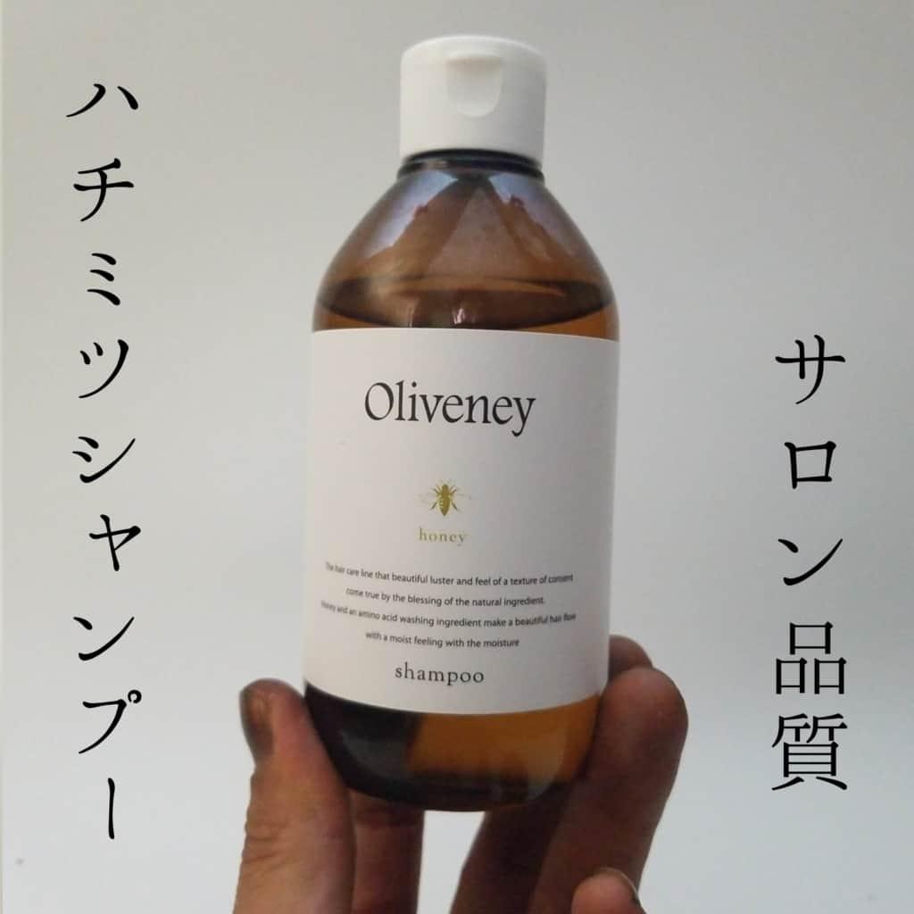 オリヴァニーHNシャンプーはハチミツ配合シャンプー