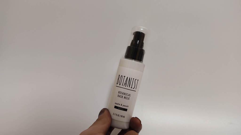 ボタニカルヘアミルクモイスト