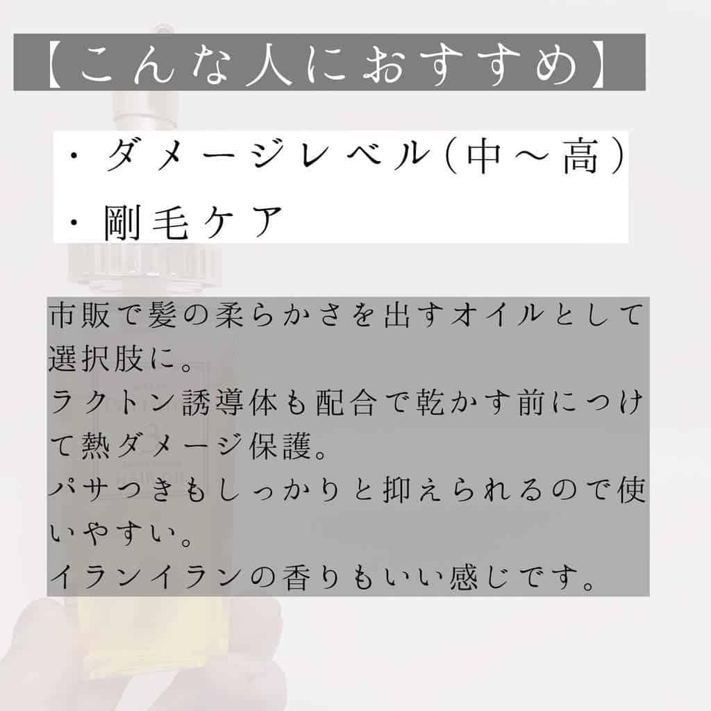 【ミクシムモイストリペアヘアオイル成分解析】プロのレビュー評価