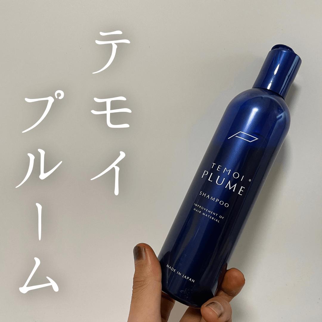 テモイプルームシャンプーのポイント3つ紹介