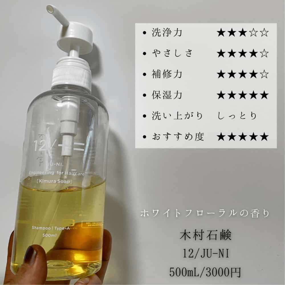 木村石鹸12/JU-NI(ジューニ)シャンプーの商品情報と評価