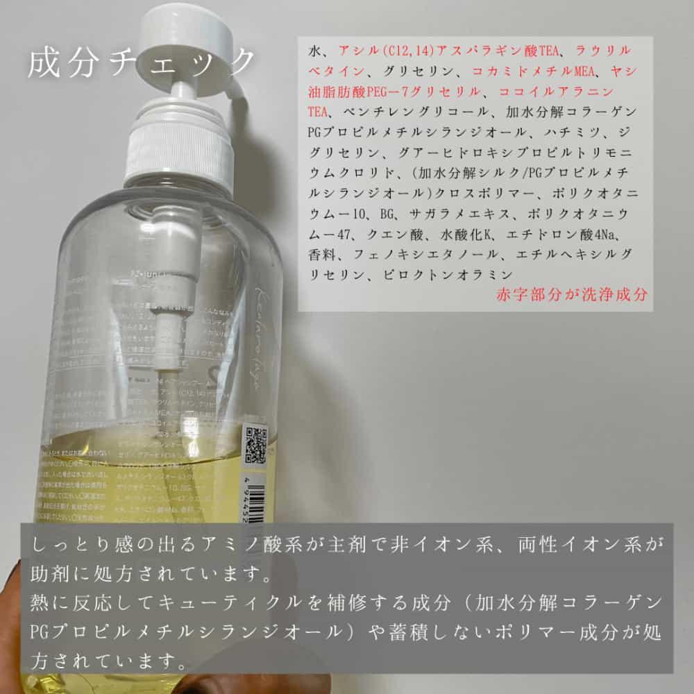 木村石鹸12/JU-NI(ジューニ)シャンプー成分解析