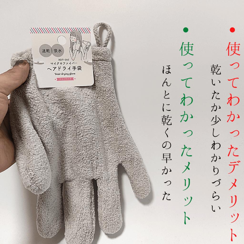 セリアマイクロファイバーヘアドライ手袋のメリットデメリット