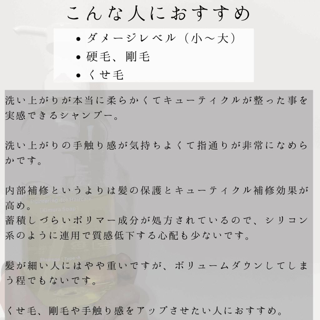 木村石鹸12/JU-NI(ジューニ)シャンプーはこんな人におすすめ