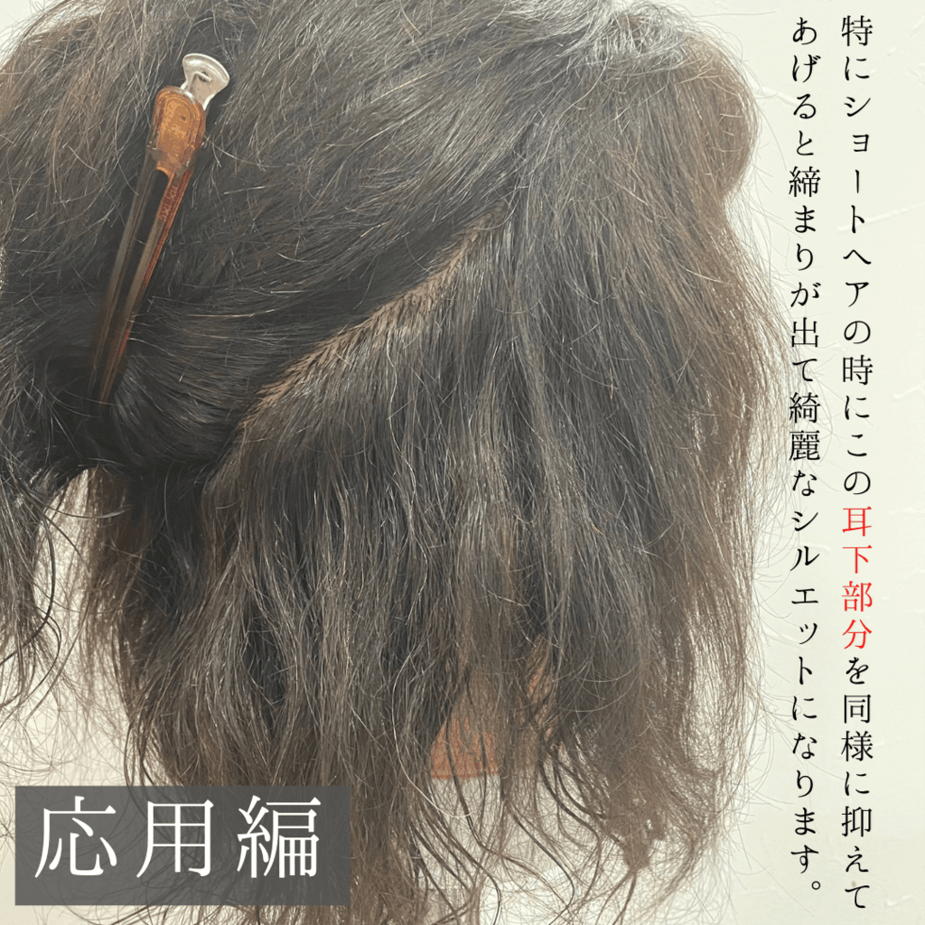 髪型(頭)が四角くなるのを防ぐスタイリング