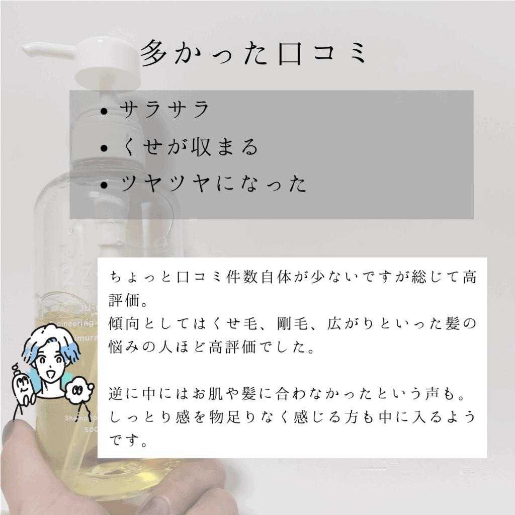 木村石鹸12/JU-NI(ジューニ)シャンプーの口コミもご紹介