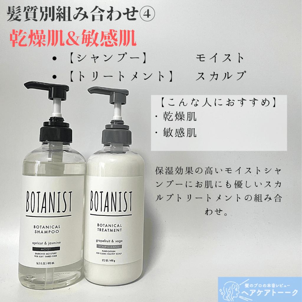 「乾燥肌&敏感肌」におすすめのボタニストの組み合わせ