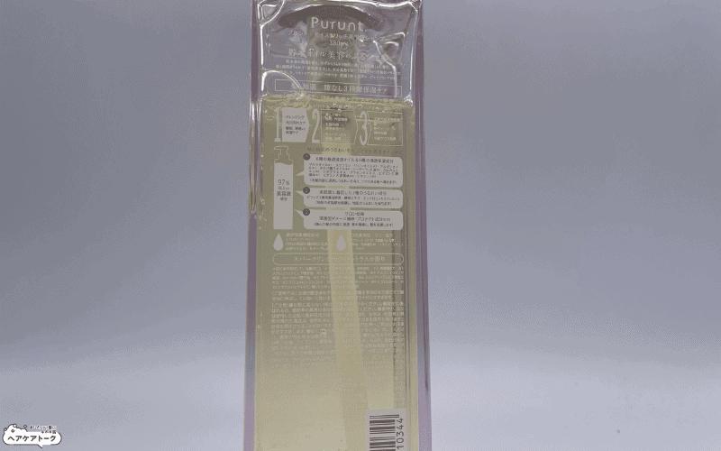 プルントシャンプー成分