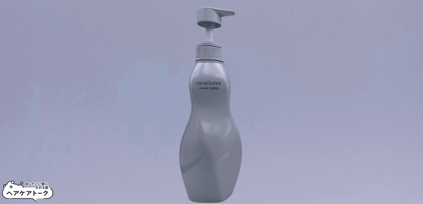 ココンシュペールピュアスカルプ
