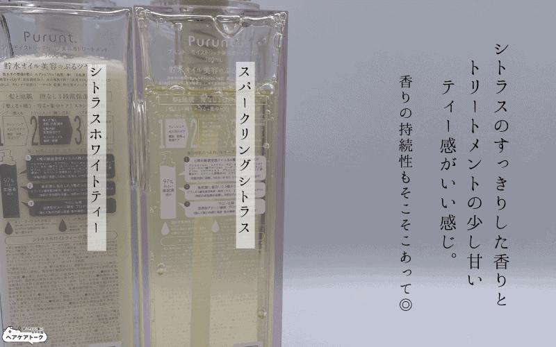 プルント(prunt)の香り