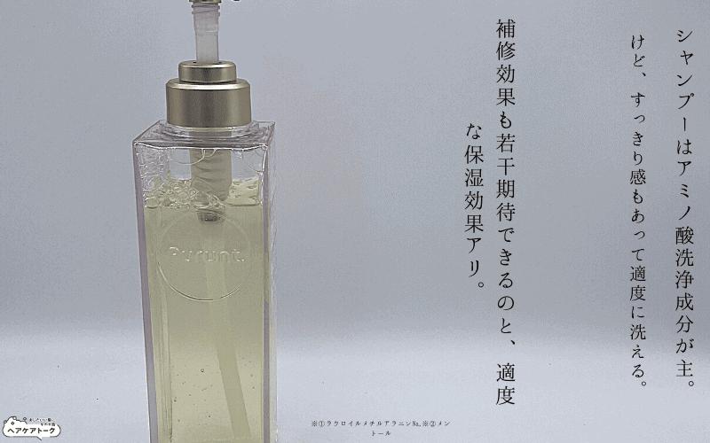 プルント(prunt)シャンプー