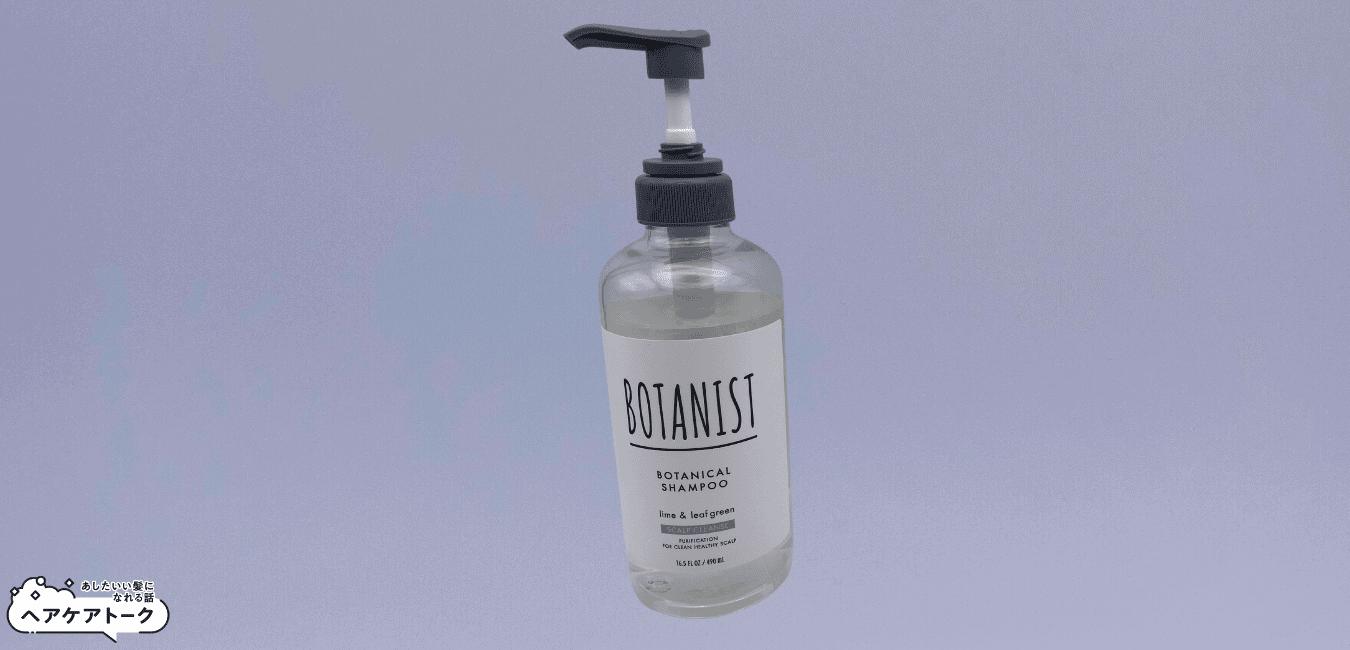 ボタニストスカルプ