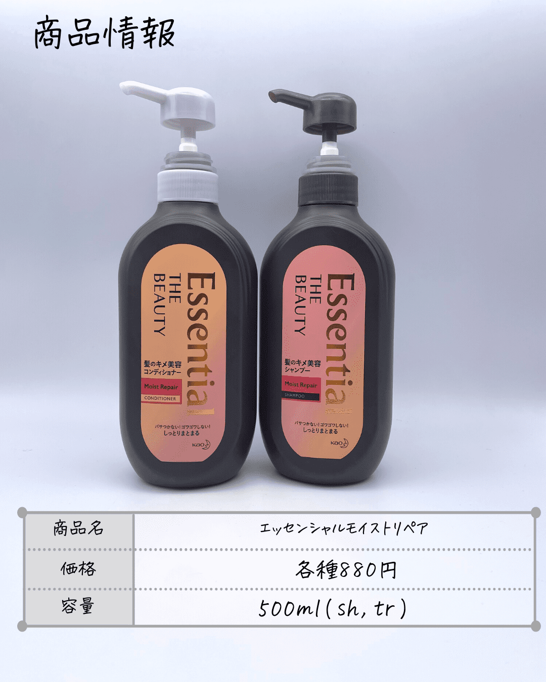 髪のキメ美容エッセンシャルシャンプー