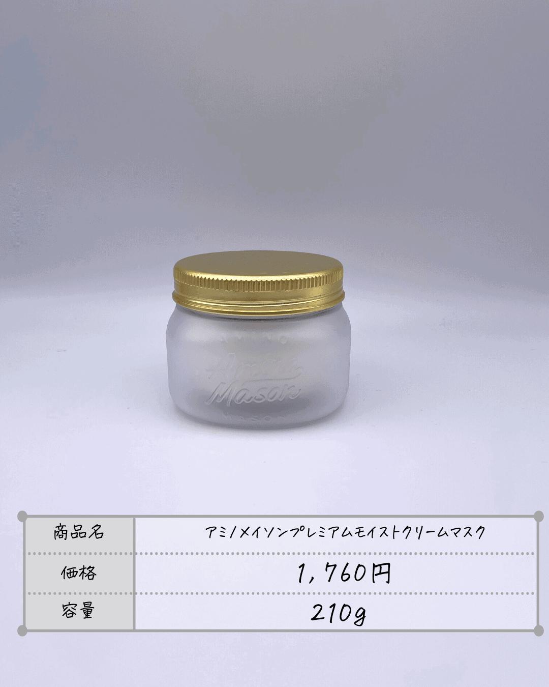 アミノメイソンプレミアムモイストクリームヘアマスクの商品情報&価格