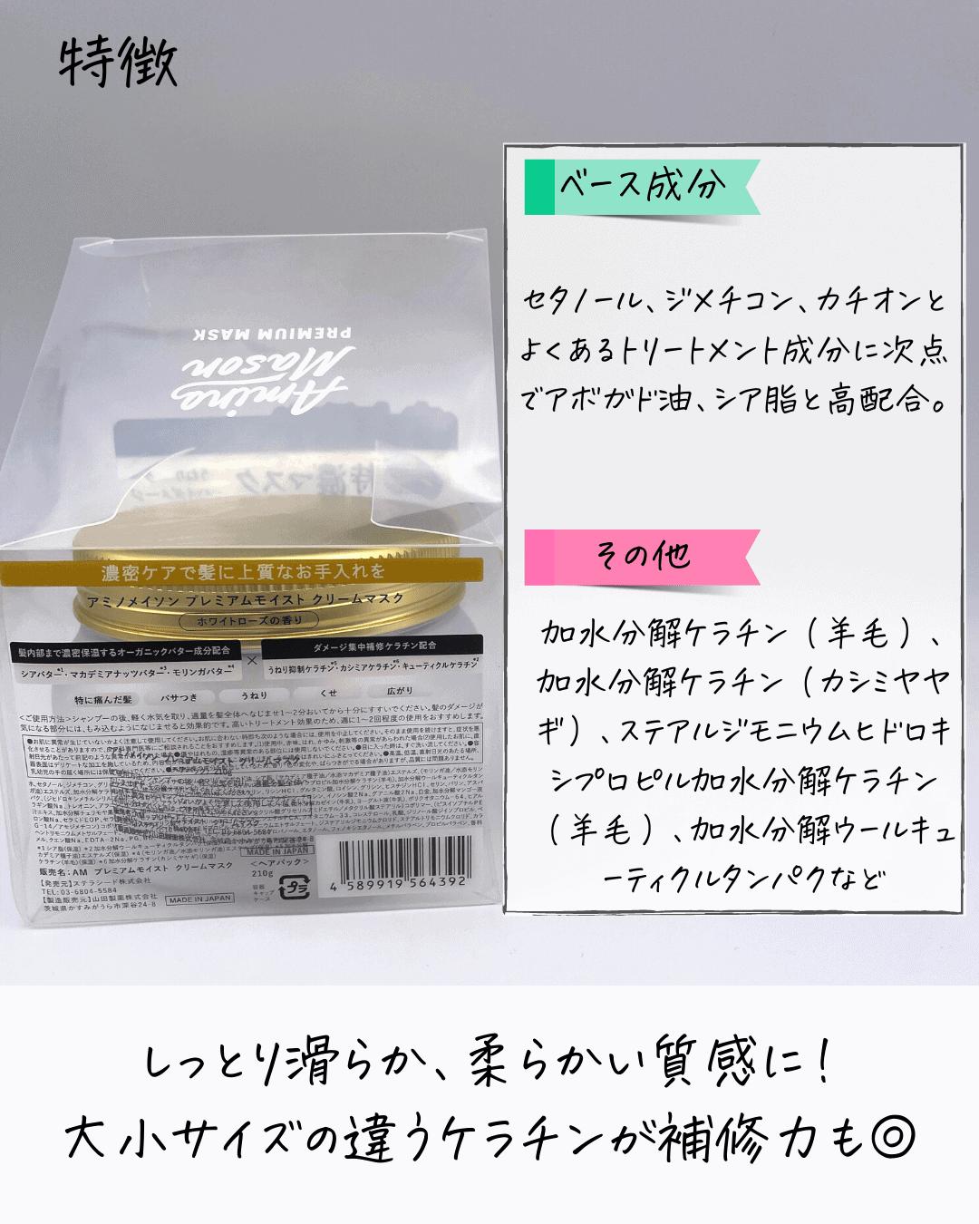アミノメイソンプレミアムモイストクリームヘアマスクの成分解析