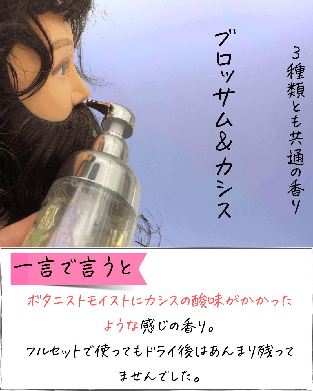 ファンアズムシャンプーの香り